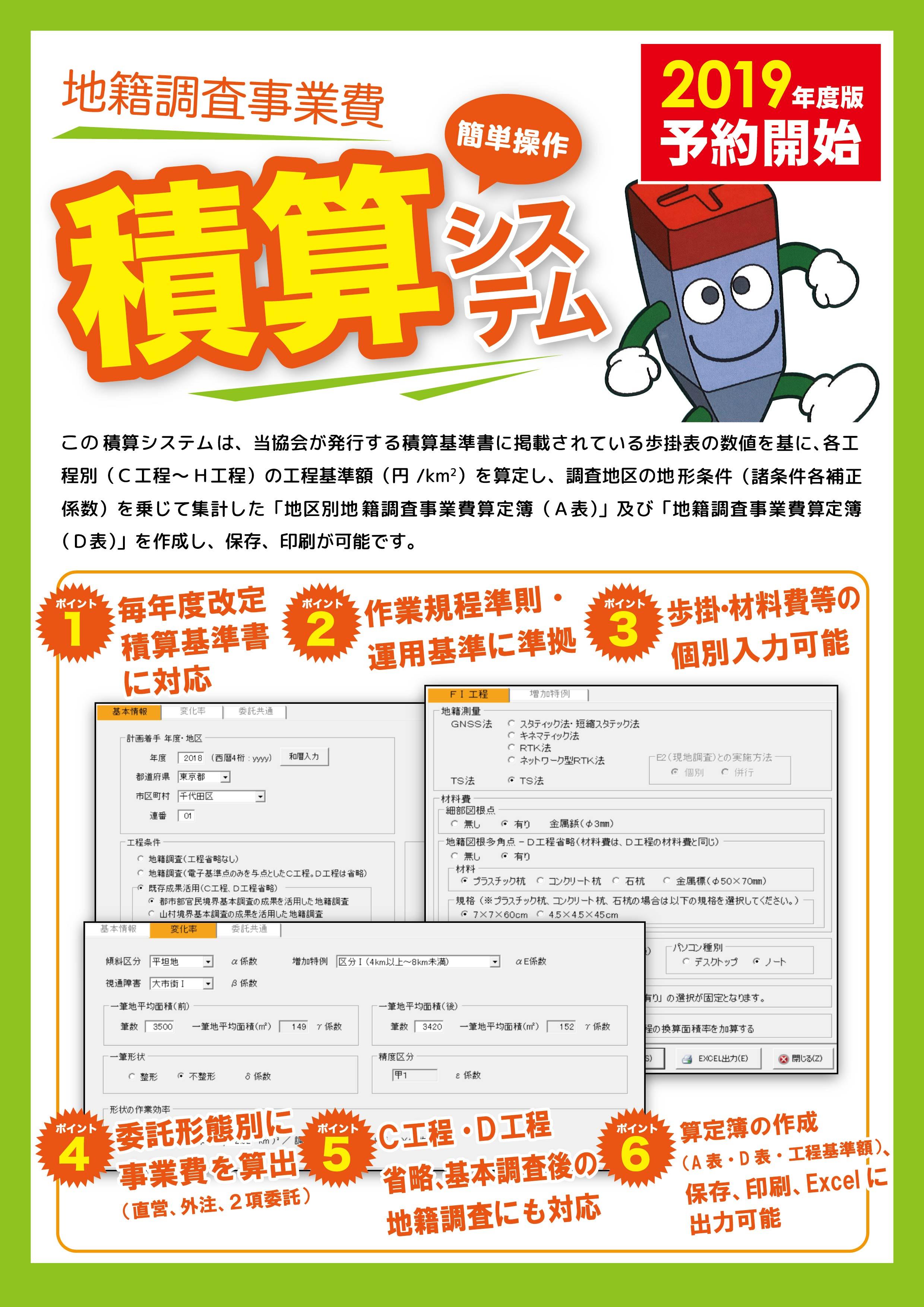 Chiseki-Catalog-310305out-01