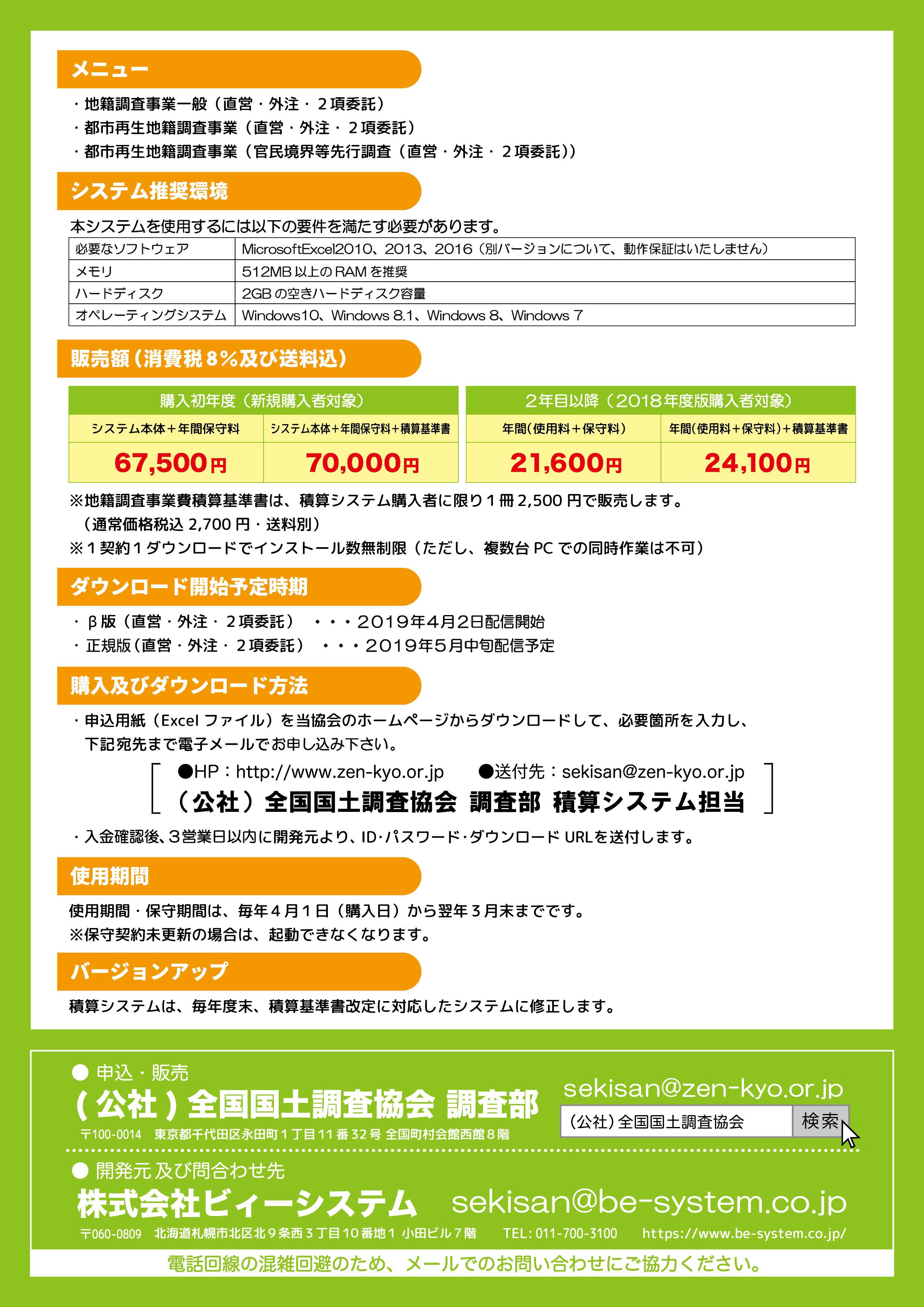 Chiseki-Catalog-310411out-02