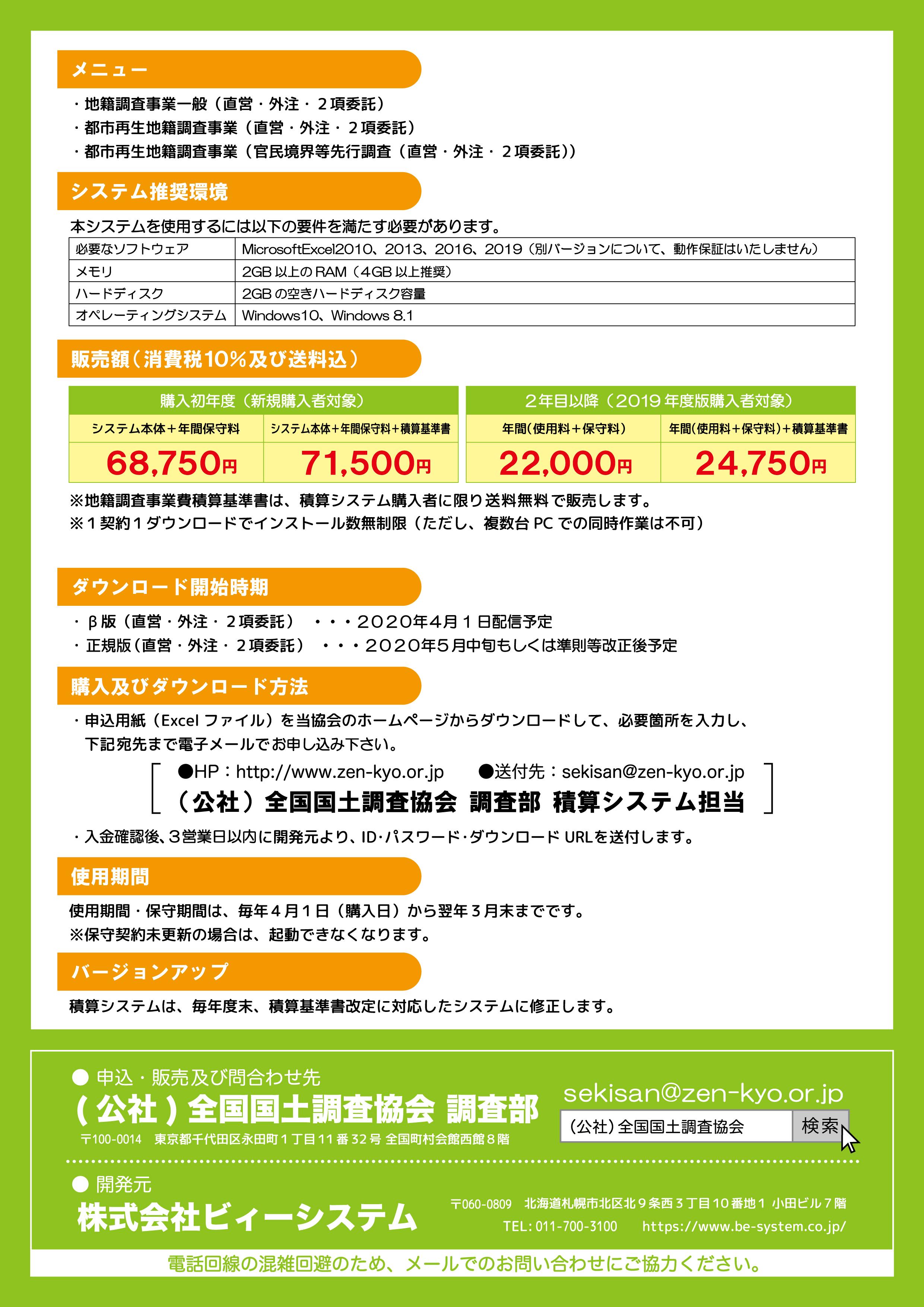 Chiseki-Catalog-20200227out-02