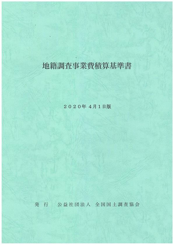 地籍調査事業費積算基準書