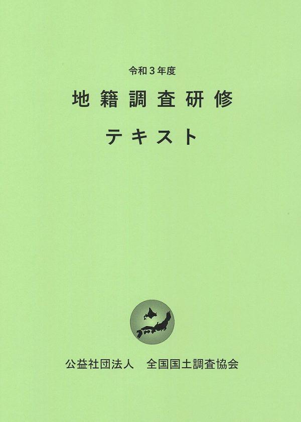 地籍調査研修テキスト(令和3年1月31日版)